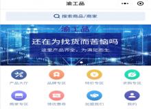 重庆工品信息网:超全五金产品  满足您的所有采购需求