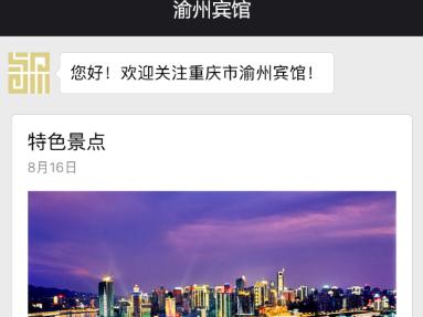 渝州宾馆微信电商平台项目