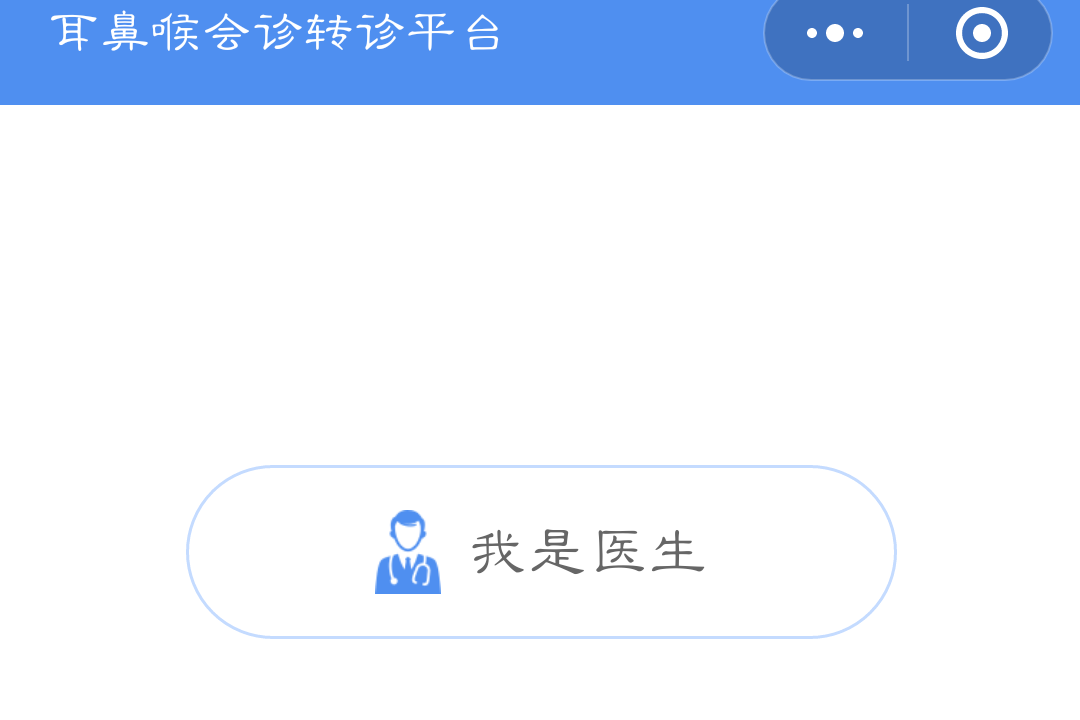 中民耳鼻喉会诊转诊平台